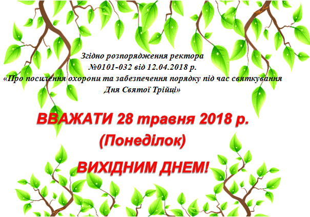 Вважати 28 травня (День Святої Трійці) вихідним днем!