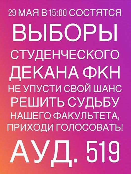 Выборы студенческого декана ФКН
