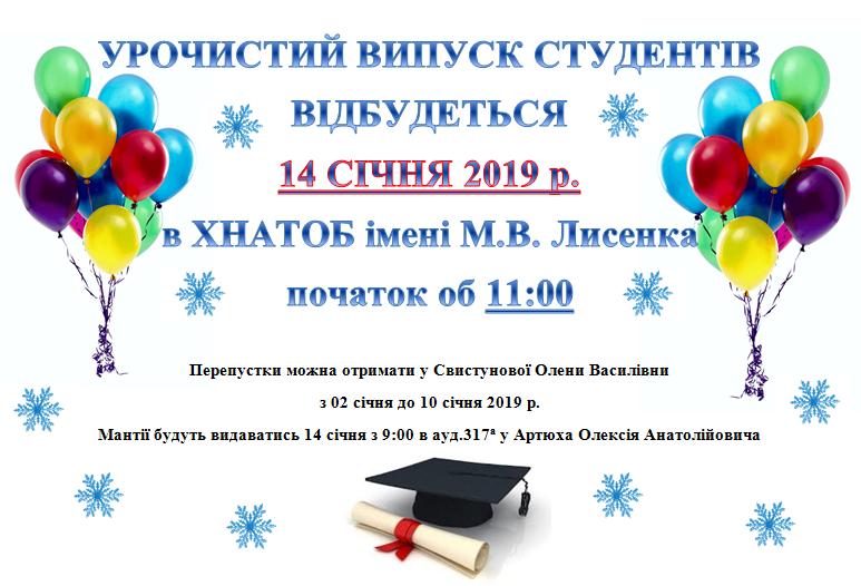 Урочистий випуск студентів!