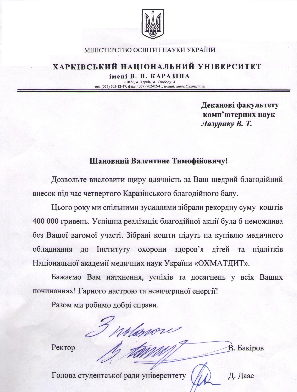 Щира вдячність Валентину Тимофієвичу!