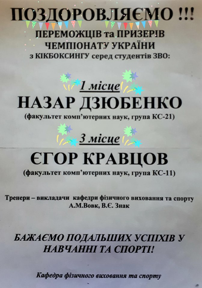 ПОЗДОРОВЛЯЄМО! Призерів чемпіонату України з кікбоксингу