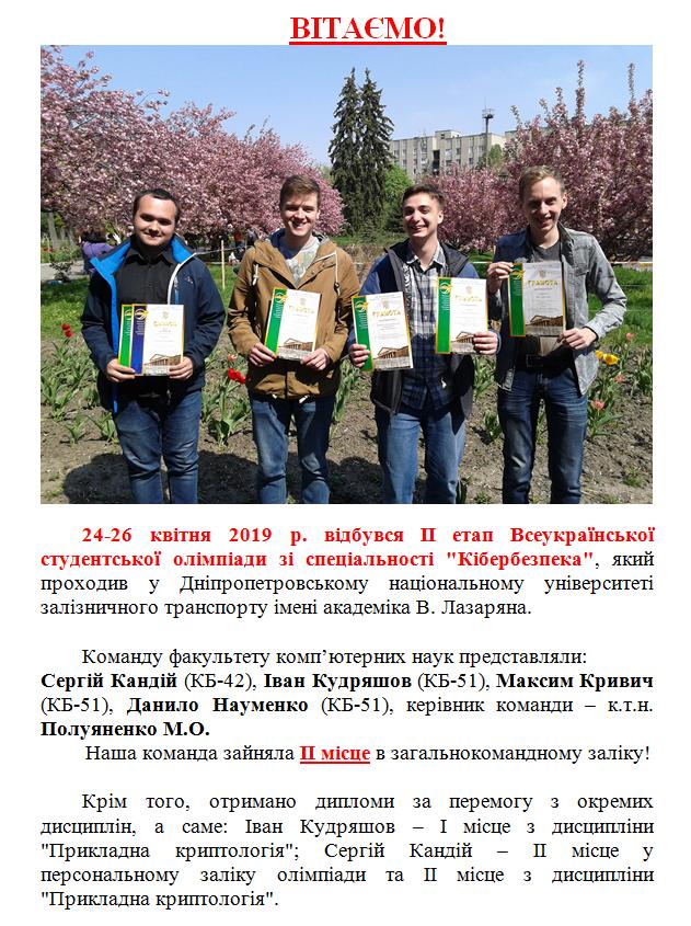 Всеукраїнська олімпіада з Кібербизпеки