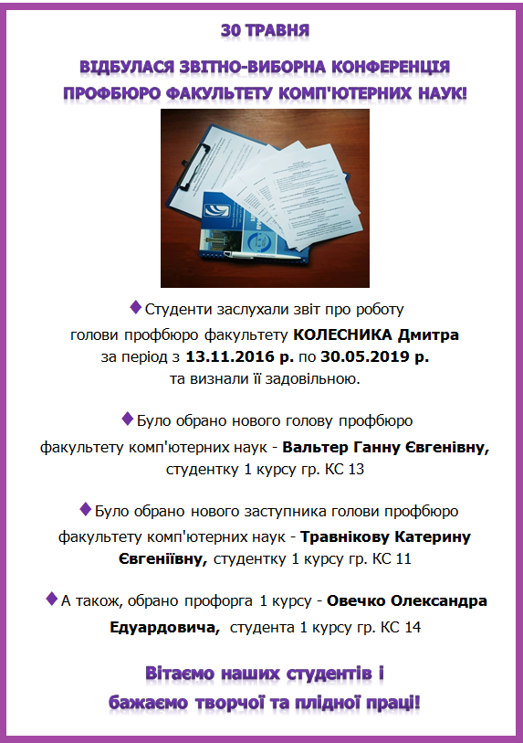 Відбулась звітно-виборна конференція профбюрофакультету комп'ютерних наук!