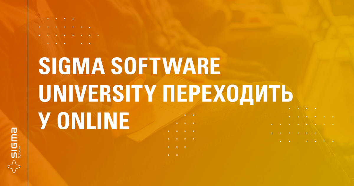 Курси Sigma Software University