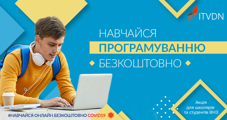 Вивчайте програмування безкоштовно!