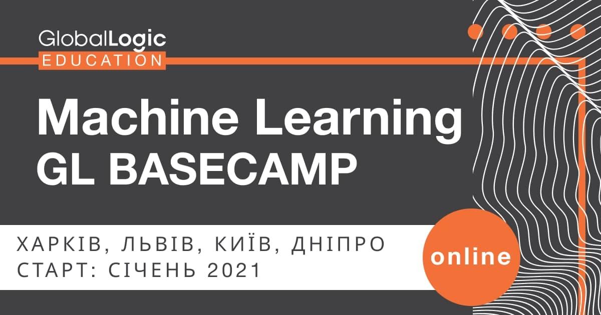 Запрошуємо студентів на Machine Learning GL BaseCamp