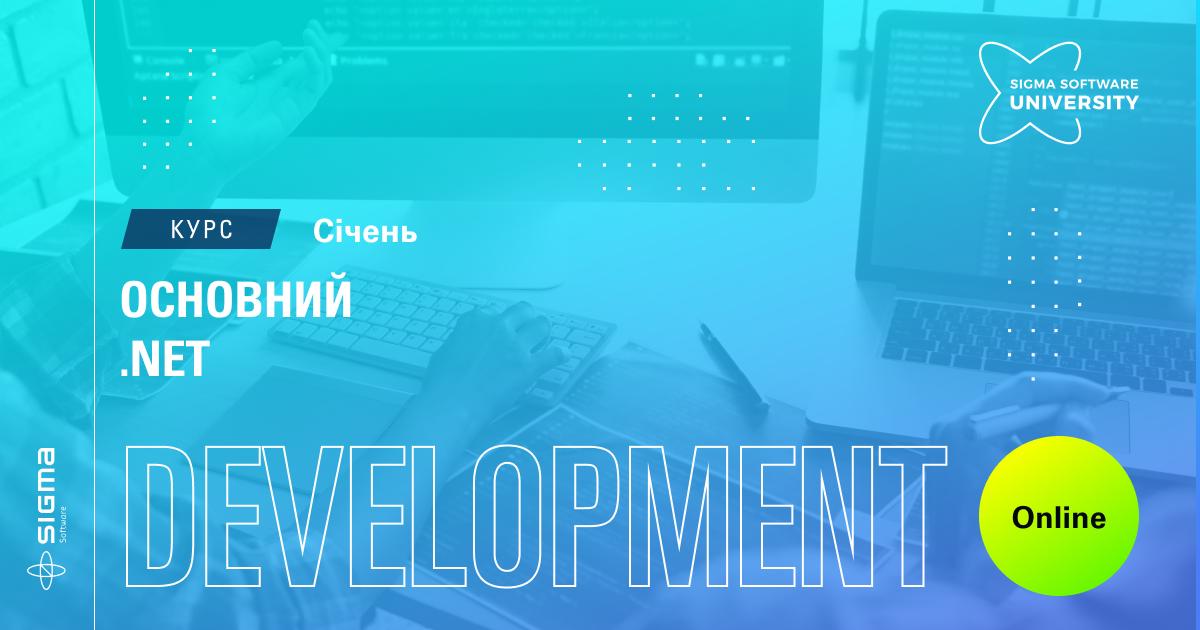 Основний курс .NET (C#) від Sigma Software University